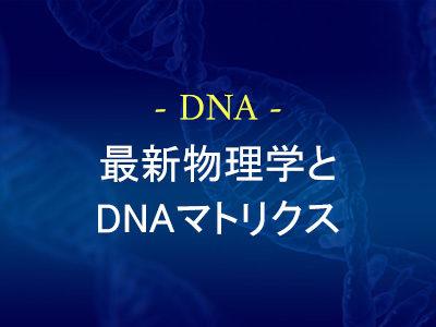 最新物理学とDNAマトリクス