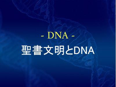 聖書文明とDNA