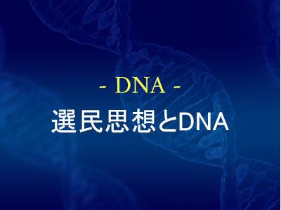 選民思想とDNA