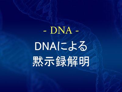DNAによる黙示録解明