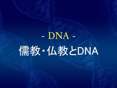 儒教・仏教とDNA