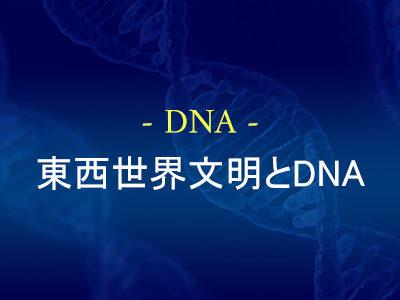 東西世界文明とDNA