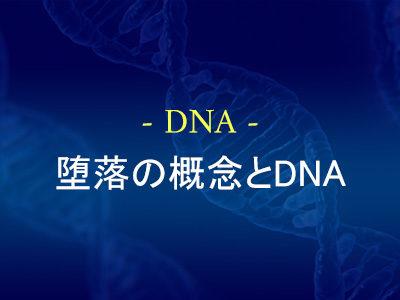 堕落の概念とDNA