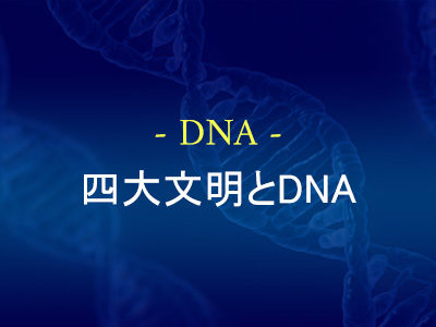 四大文明とDNA