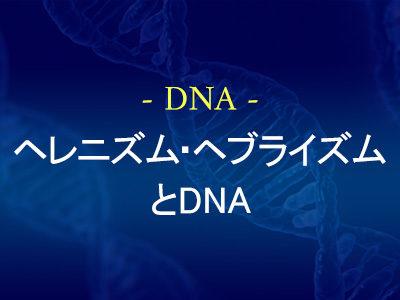 ヘレニズム・ヘブライズムとDNA