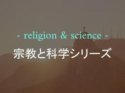 宗教と科学シリーズ