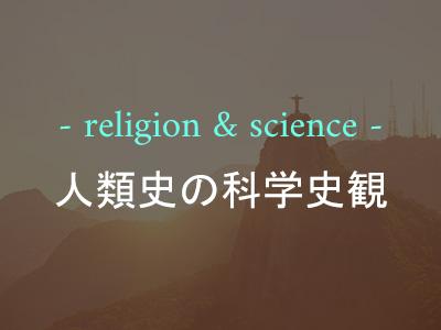 人類史の科学史観