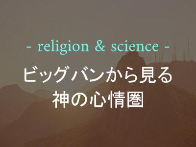 ビッグバンから見る神の心情圏