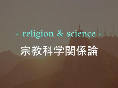 宗教科学関係論