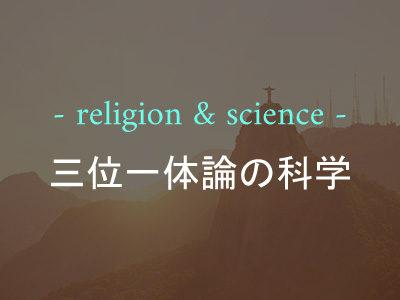 三位一体論の科学