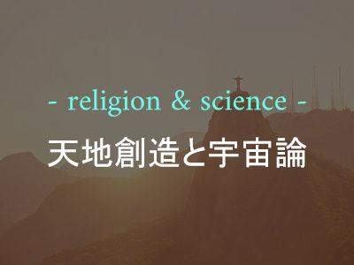 天地創造と宇宙論