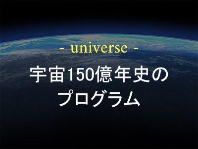 宇宙150億年史のプログラム