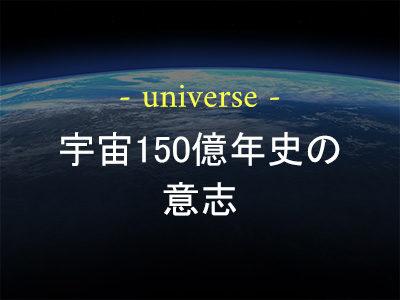 宇宙150億年史の意志