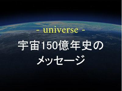 宇宙150億年史のメッセージ