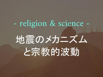 地震のメカニズムと宗教的波動