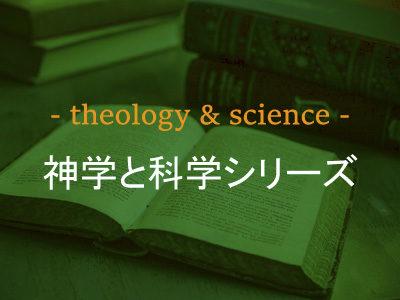 神学と科学シリーズ