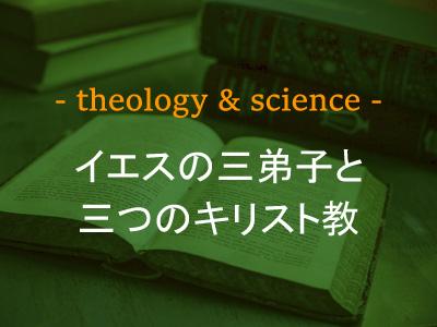 イエスの三弟子と三つのキリスト教