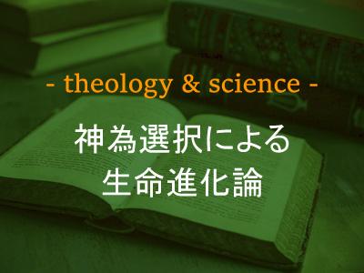 神為選択による生命進化論