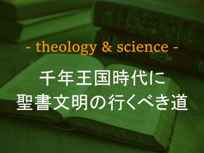 千年王国時代に聖書文明の行くべき道