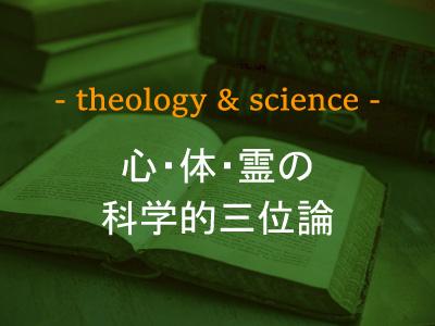 心・体・霊の科学的三位論