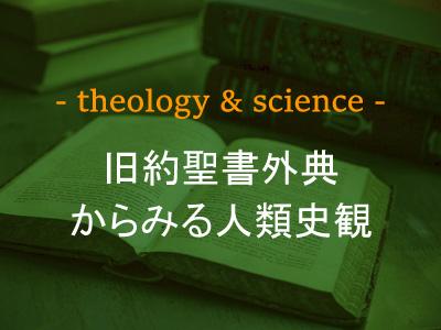 旧約聖書外典からみる人類史観