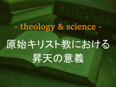 原始キリスト教における昇天の意義
